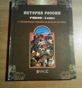Учебник история России 6 класса
