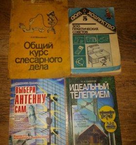 Разные книги и журналы