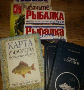 Справочники  по электронике и журналы рыбалка