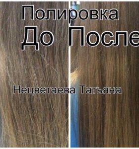 Парикмахерская ЗВЕЗДА