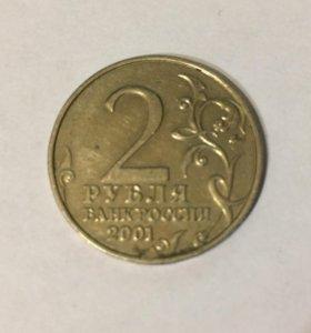 2 рубля с Гагариным