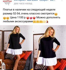 Платье 52-54 р.