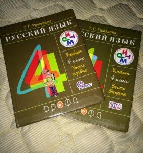 Русский язык 4 класс Рамзаева