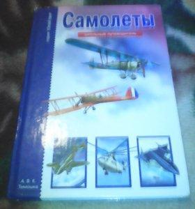 Школьный путеводитель Самолеты