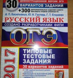 новый ОГЭ по русскому языку 9 класс