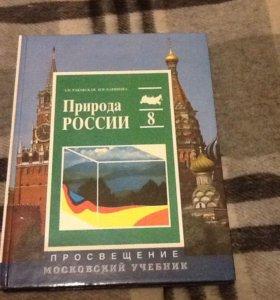 """Учебник """"Природа России"""" 8 класс"""