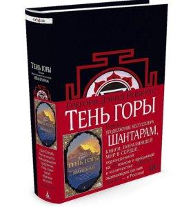 """Книга """"Тень горы"""""""