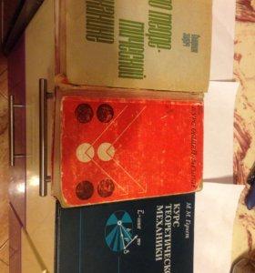 Учебники по физике, 3 шт