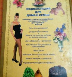 Книга - энциклопедия