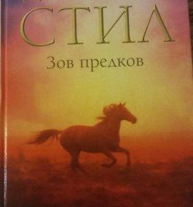 """Зов предков"" Даниэла Стил"
