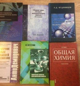 Книги по химии и математике