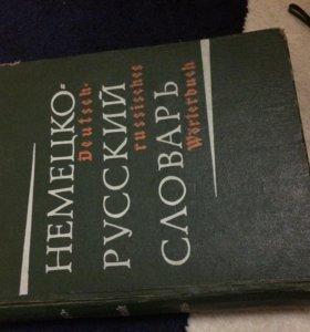 Немецко русский словарь 80000 слов