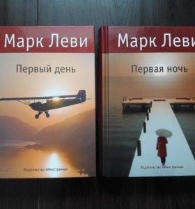 Книги Марк Леви,  Ден Браун, Джеймс Роллинс