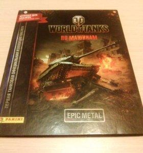Коллекционый журнал World of Tanks