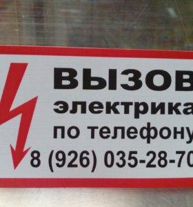 Электрик.