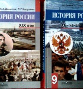 Учебники истории России 8,9