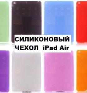 Чехол силиконовый на iPad Air новый