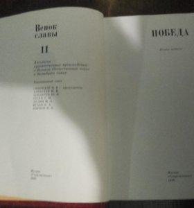 Венок славы в 12 томах