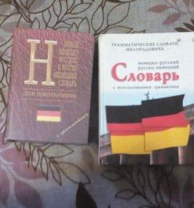 Словари, немецко-русские