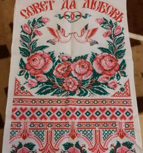 Полотенце для свадебного каравая