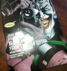 """""""Бэтмен: Убийственная шутка"""", издание делюкс"""