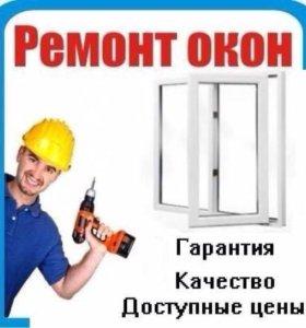 Фирма по ремонту окон