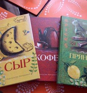 Книги Энциклопедии Сыр Кофе Пряности  новые