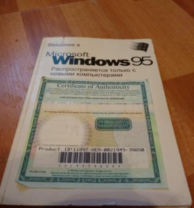 Windows95 лицензия