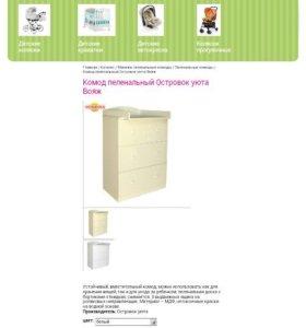 Продам детский комод(пеленальный столик)