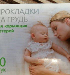 Для кормящих мам.