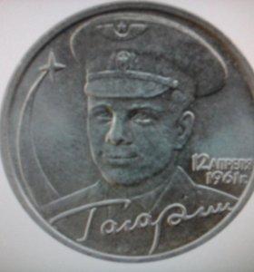 "Монеты "" Гагарин 2001""  г  и 2 рубля 2000 года"