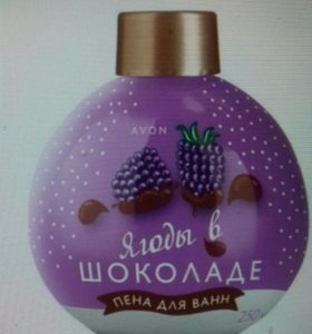"Avon Пена для ванн ""Ягоды в шоколаде """