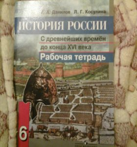 Рабочая тетрадь история россии