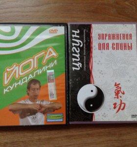 Диски йога DVD