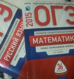 Книжки тесты по ОГЭ 9 класса.