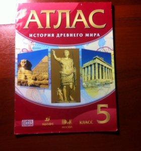 Атлас по истории древнего мира,5 класс