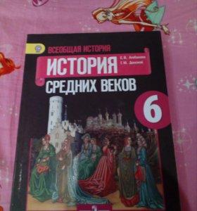 Учебник по истории за 6 класс