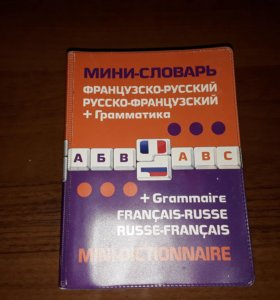 Мини-словарь по французскому