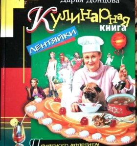 Кулинарные книги (2)