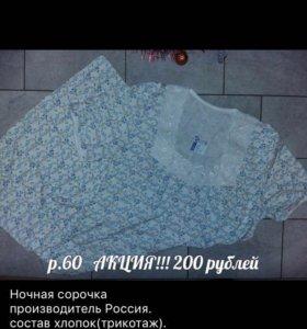 Сорочка 200 р новая