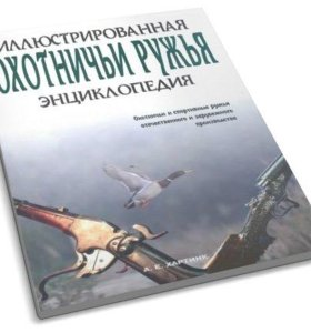 Охотничьи ружья иллюстрированная энциклопедия