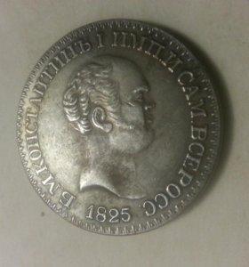 Монета 1825г.