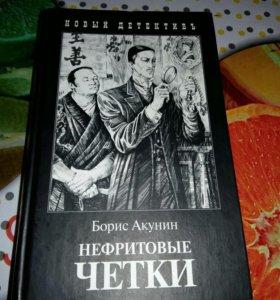 """Книга Акунин """"Нефритовые четки"""""""