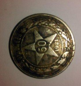 Монета 1921 года