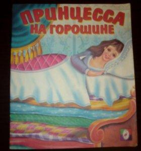 Красочная книга