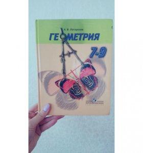 Учебник по геометрии!