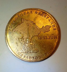 Монета 10рублей 2014г. Севастополь