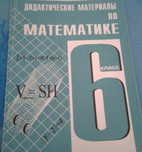 Дидактические материалы по математике 6 класс.
