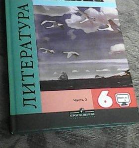 Литература 6 класс 2 часть Коровина