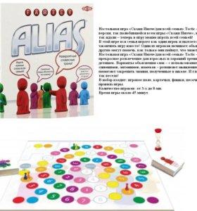 Игра Alias family